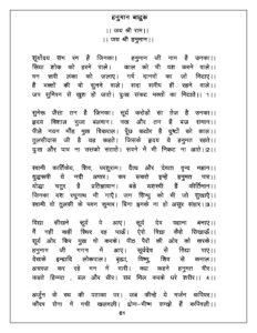 Hanuman Chalisa Oriya Pdf