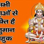 Hanuman Bahuk Path Images